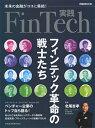 実践FinTech フィンテック革命の戦士たち (日経ムック) [ 北尾 吉孝 ]
