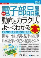 図解入門業界研究 最新電子部品産業の動向とカラクリがよ〜くわかる本