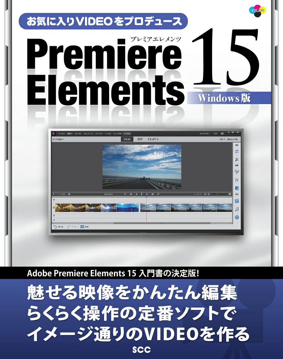 お気に入りVIDEOをプロデュース Premiere Elements 15 Windows版画像
