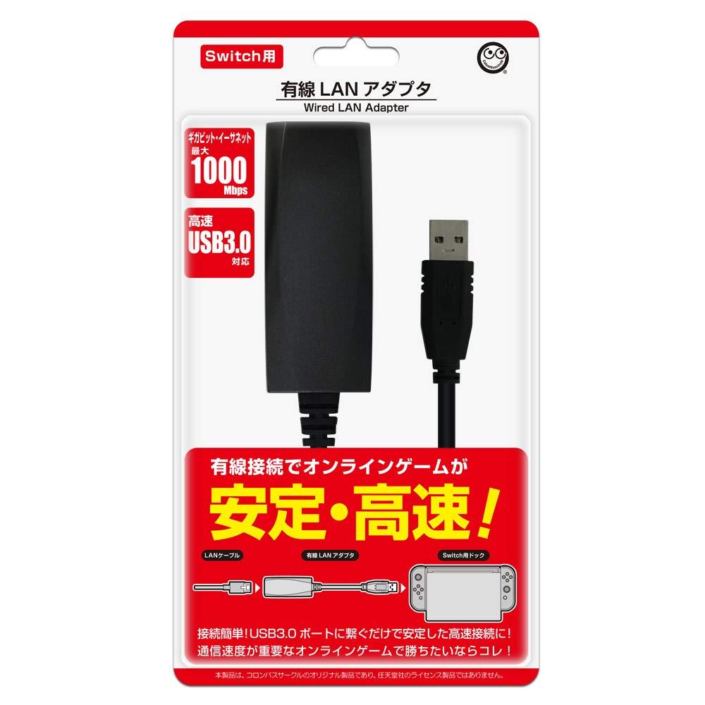 有線LANアダプタ<USB3.0対応>(Switch用)