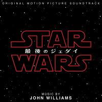 スター・ウォーズ/最後のジェダイ オリジナル・サウンドトラック