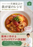 リストランテアルポルト片岡宏之の我が家のレシピ