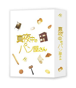 【楽天ブックスならいつでも送料無料】真夜中のパン屋さん DVD-BOX [ 滝沢秀明 ]