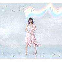 Catch the Rainbow! (初回限定盤 CD+Blu-ray)