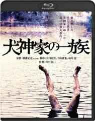【送料無料】犬神家の一族【Blu-ray】 [ 石坂浩二 ]