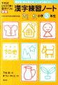 漢字練習ノート小学5年生  新版