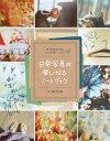 日常写真が楽しくなるノートブック [ 鈴木さや香 ]