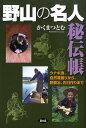 野山の名人秘伝帳 ウナギ漁、自然薯掘りから、野鍛冶、石臼作りまで [ かくまつとむ ]