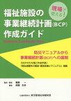 福祉施設の事業継続計画(BCP)作成ガイド増補改訂 現場で使える! [ 鍵屋一 ]