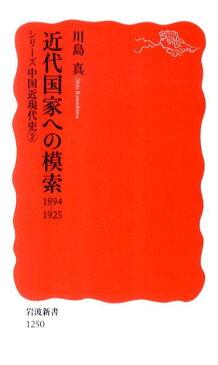 近代国家への模索 1894-1925 (岩波新書) [ 川島真 ]
