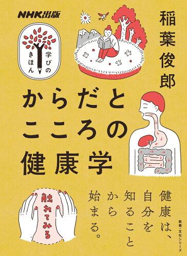 NHK出版 学びのきほん からだとこころの健康学