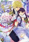 いじわる王子に拉致られて (乙女ドルチェ・コミックス 50) [ 斯比 ]