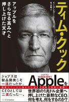 ティム・クックーアップルをさらなる高みへと押し上げた天才