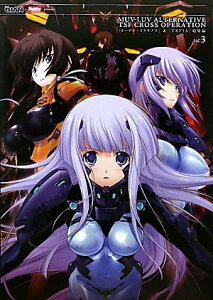 【送料無料】MUV-LUV ALTERNATIVE TSF CROSS OPERATION『(vol.3)