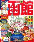 函館mini('18) 大沼・松前・江差 (まっぷるマガジン)