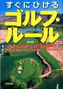 【送料無料】すぐにひけるゴルフ・ルール [ 亀井通夫 ]