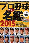 【楽天ブックスならいつでも送料無料】プロ野球カラー名鑑(2015)