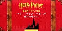 ハリー・ポッターシリーズ全20巻セット