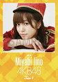 (卓上) 飯野雅 2016 AKB48 カレンダー