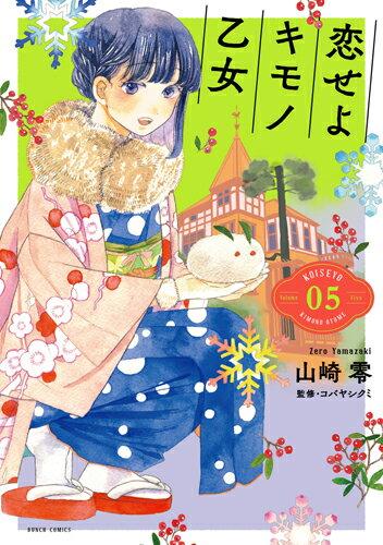 恋せよキモノ乙女 5