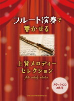 フルート演奏で響かせる 上質メロディーセレクション(カラオケCD2枚付)