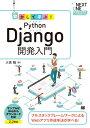 動かして学ぶ!Python Django開発入門 (NEXT ONE) [ 大高 隆 ]