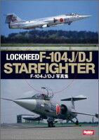 F-104J/DJ写真集