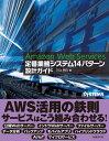 Amazon Web Services 定番業務システム14パターン 設計ガイド [ 川上 明久 ]