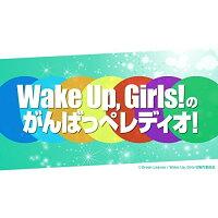"""Wake Up,Girls! の""""WUGWUGランド""""へようこそ~!〜WUGちゃんと遊園地デート、がんばっぺ!〜"""