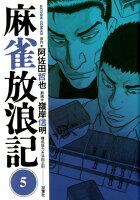 麻雀放浪記(5)