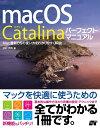 macOS Catalina パーフェクトマニュアル [ 井村克也 ]
