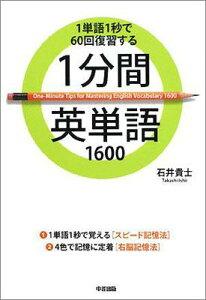 【送料無料】1分間英単語1600