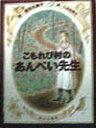 【送料無料】こもれび村のあんぺい先生