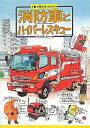 【送料無料】消防車とハイパーレスキュー