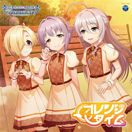 THE IDOLM@STER CINDERELLA GIRLS STARLIGHT MASTER GOLD RUSH! 05 オレンジタイム画像