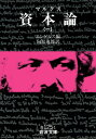 資本論(マルクス) 1 (岩波文庫 白125-1) [ マルクス,K. ]