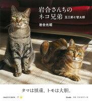 岩合さんちのネコ兄弟 玉三郎と智太郎