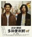 まほろ駅前多田便利軒 スペシャル・プライス 【Blu-ray】 [ 瑛太 ]