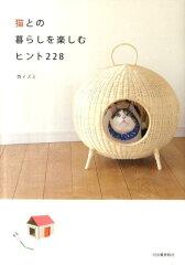 【送料無料】猫との暮らしを楽しむヒント228