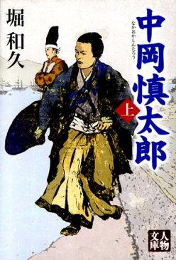 中岡慎太郎(上) (人物文庫) [ 堀和久 ]