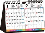 2021年 シンプル卓上2ヵ月インデックスカレンダー[B6ヨコ]