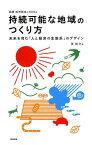 持続可能な地域のつくり方 未来を育む「人と経済の生態系」のデザイン [ 筧裕介 ]