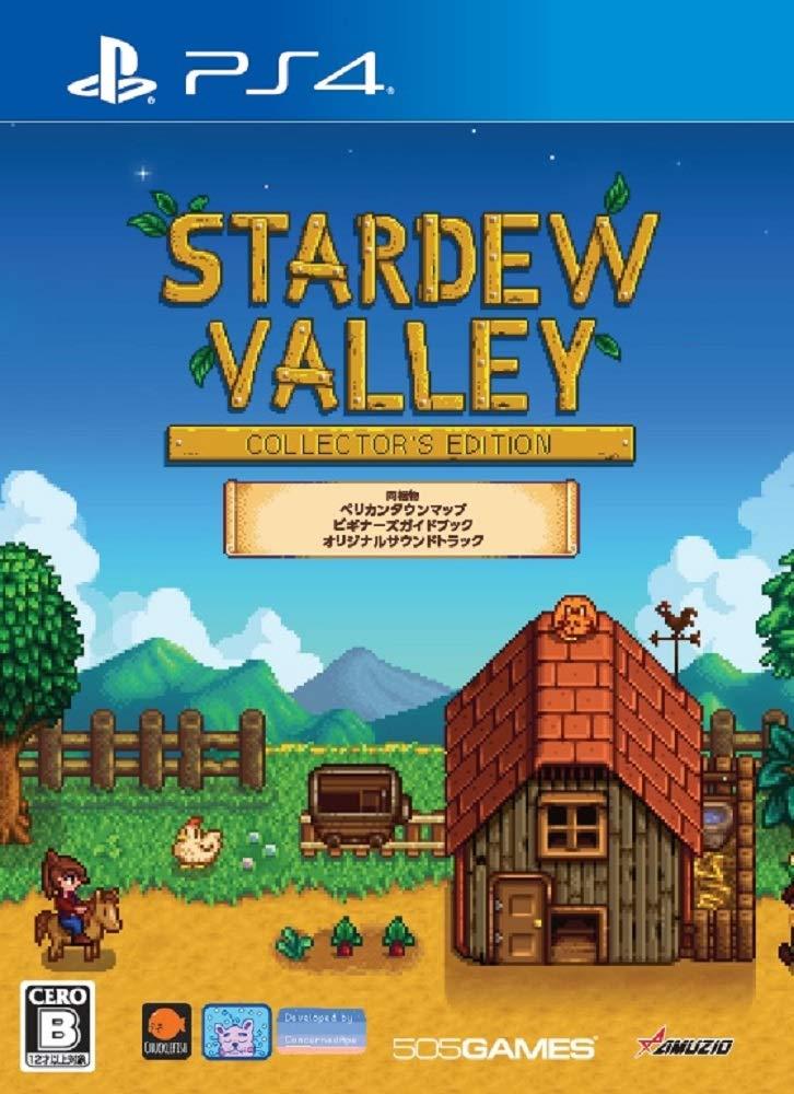 スターデューバレー コレクターズ・エディション PS4版