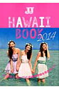 【送料無料】JJ HAWAII BOOK(2014)