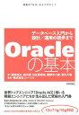 Oracleの基本 データベース入門から設計/運用の初歩まで [ 渡辺亮太 ]