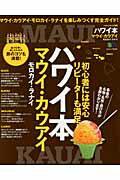 【送料無料】ハワイ本(マウイ・カウアイ モロカイ・ラ)