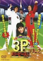 小島×狩野×エスパー 3P スリーピース VOL.2