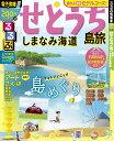 るるぶせとうち島旅 しまなみ海道 (るるぶ情報版地域)