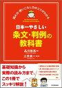 日本一やさしい条文・判例の教科書 読み方・使いこなし方のコツがわかる [ 品川皓亮 ]