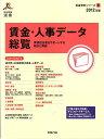 【送料無料】賃金・人事データ総覧(2012年版)